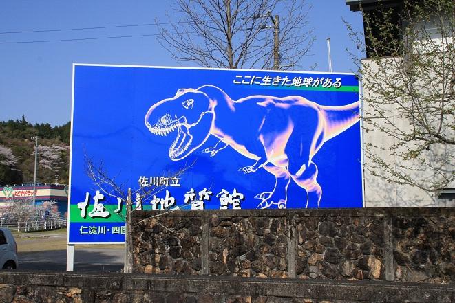 佐川地質館.jpg